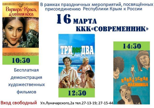 Бесплатные кинопоказы в ККК Современник @ ККК Современник