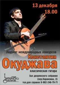 Концерт Константина Окуджавы @ Зал дворянского собрания (пер. Карамзина, д. 3)