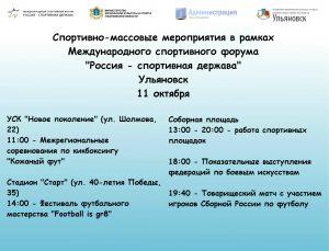 Спортивные мероприятия в рамках форума «Россия – спортивная держава»