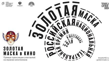 """Трансляции спектаклей """"Золотая маска в кино 2019"""""""