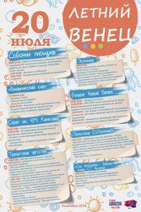"""Интерактивно-развлекательная программа """"Навстречу звездам"""" @ Сквер Н.М.Карамзина"""