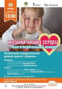 """Благотворительный концерт """"Музыка наших сердец"""" @ Мюзик-холл Ленинского мемориала"""