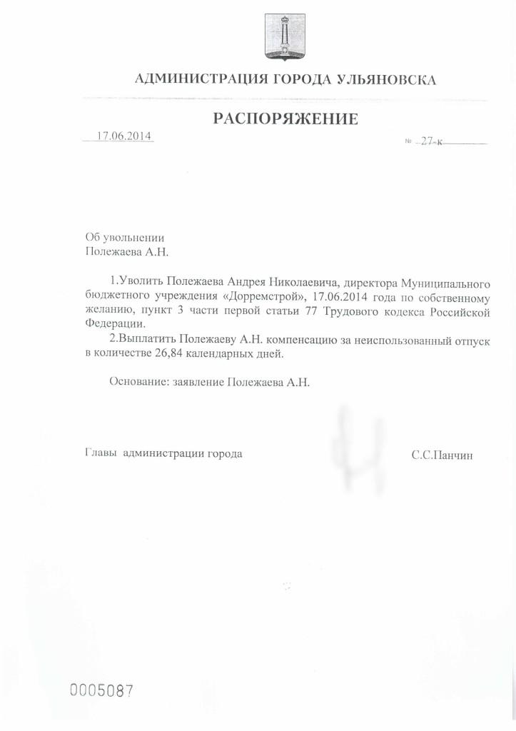 Коллектив мбу дорремстрой просит