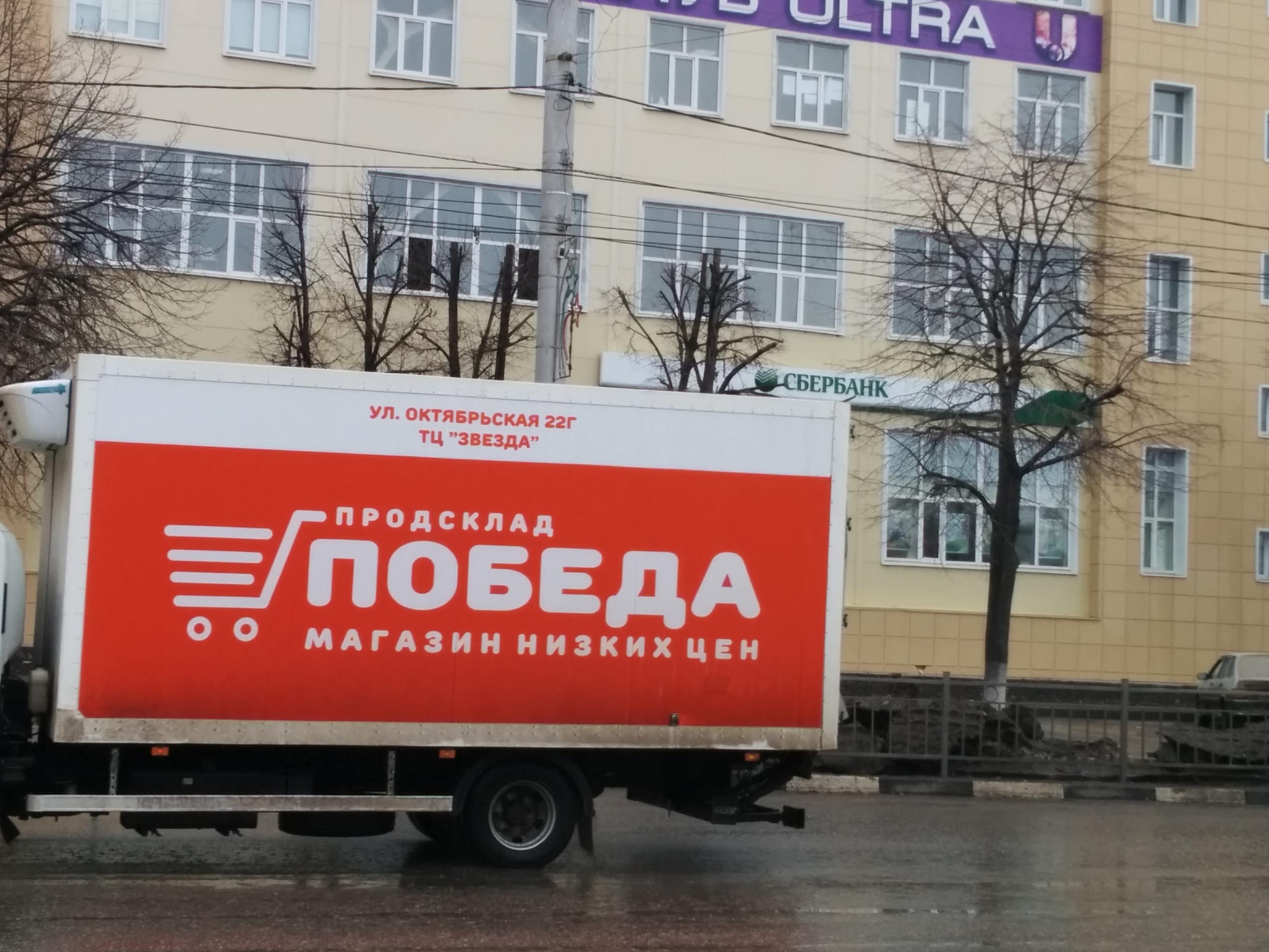 Магазин Победа Зеленодольск Режим