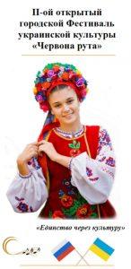 Гала-концерт фестиваля украинской песни «Червона рута» @ Областной Дворец творчества детей и молодёжи (ул. Минаева, д.50)