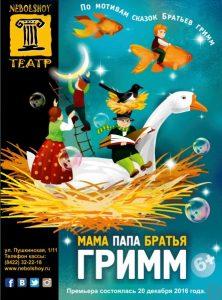 "Спектакль ""Мама, папа, братья ГРИММ"" @ Nebolshoy Театр, ( ул. Пушкинская, д. 1/11)"