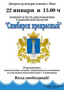 Концертная программа «Симбирск прекрасный», посвящённая 74-й годовщине со Дня образования Ульяновской области @ Дворец культуры имени 1 Мая