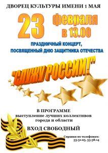 Праздничный концерт «Служу России», посвящённый Дню защитника Отечества @ Дворец культуры имени 1 Мая