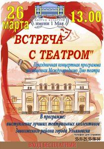 Праздничная концертная программа «Встреча с театром» @ Дворец культуры имени 1 Мая
