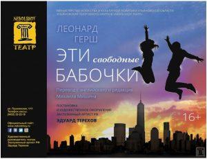 """Спектакль """"Эти свободные бабочки"""" @ Nebolshoy Театр, ( ул. Пушкинская, д. 1/11)"""