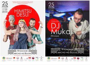 Российско-японский молодежный фестиваль «От Волги до Фудзиямы» @ Площадь 100-летия со дня рождения В.И. Ленина