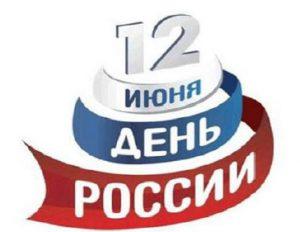 Концертная программа ко Дню России «Россия, родина моя!» @ Сквер Олимпийский