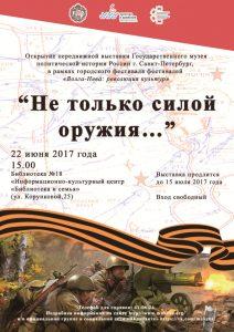 Открытие выставки «Не только силой оружия…» @ Библиотека №18 (ул. Корунковой, д. 25)