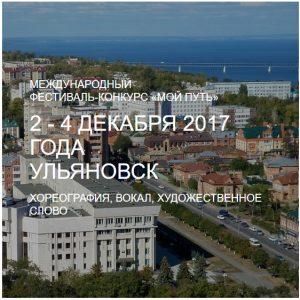 """Международный фестиваль-конкурс """"Мой путь"""""""