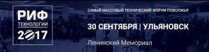 Поволжская техническая конференция «РИФ. Технологии» @ Ленинский Мемориал