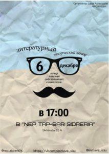 Литературный творческий вечер @ Nep tap-bar sidreria (ул. Энгельса, д. 25А)
