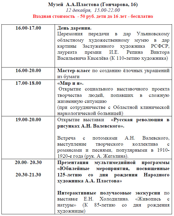«Историческая ночь» в музее А.А. Пластова @ Музей А.А. Пластова (ул. Гончарова, д. 16)