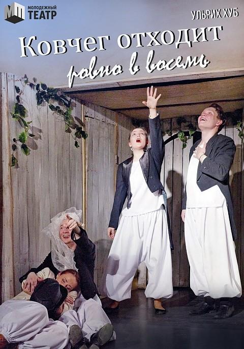 """Спектакль """"Ковчег отходит ровно в 8"""" @ Молодёжный театр (ул. Железной Дивизии, 6)"""