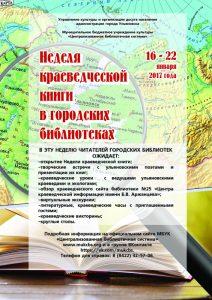 Неделя краеведческой книги