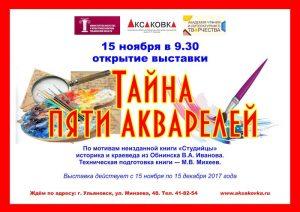 Выставка «Тайна пяти акварелей» @ Ульяновская областная библиотека для детей и юношества имени С.Т. Аксакова (ул. Минаева, д. 48)