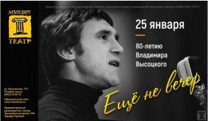"""Музыкально-поэтический спектакль """"Еще не вечер"""" @ Nebolshoy Театр ( ул. Пушкинская, д. 1/11)"""