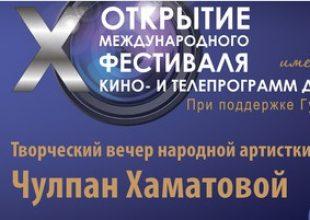 Открытие X Международного фестиваля им. В.Леонтьевой «От всей души». Творческий вечер Чулпан Хаматовой «Пунктиром…»