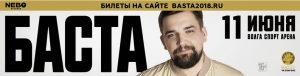 Концерт Басты @ Волга-Спорт-Арена (ул. Октябрьская, д. 26. стр. 1)