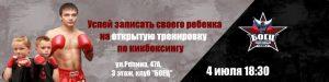 """Открытая тренировка по кикбоксингу @ Клуб """"БОЕЦ"""" (ул. Репина, д. 47А, 3 этаж)"""