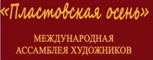 VIII Международная ассамблея художников «Пластовская осень»