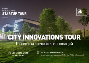 Мероприятие по развитию городской среды от Фонда Сколково «Что такое «город для людей», или роль творческих предпринимателей и общественных пространств в развитии городской среды»