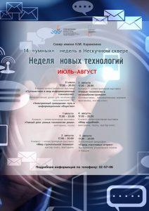 Книжно-иллюстративная выставка «Путешествие в мир информационных технологий» @ Сквер Н.М.Карамзина