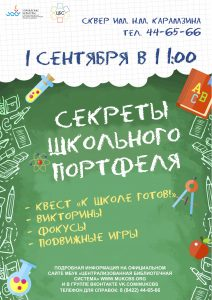 Мини-квест  «К школе готов!» совместно с интерактивной игрой «Секреты школьного портфеля». @ сквер Карамзина