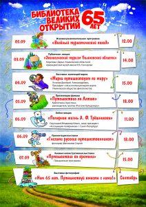 Юбилей Библиотеки № 7  им. А. Ф. Трёшникова