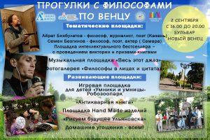 Книжный фестиваль «Прогулки с философами» @ бульвар Новый Венец