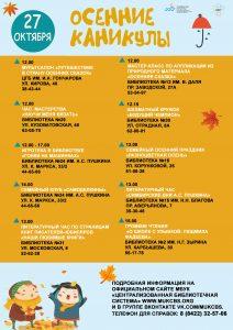 """Программа мероприятий для детей и их родителей """"Осенние каникулы"""""""