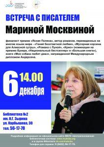 Творческая встреча с писательницей Мариной Москвиной @ библиотека №2 им. Н.Г. Зырина