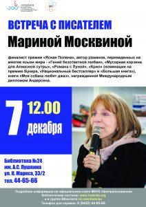 Творческая встреча с писательницей Мариной Москвиной @ детсая библиотека №24 им. А.С. Пушкина
