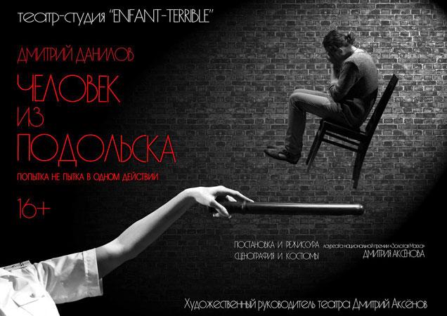 Спектакль «Человек из Подольска» @ театр-студия ENFANT TERRIBLE (ул. Минаева 6)