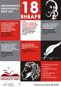 Неделя краеведческой книги, программа мероприятий в библиотеках города