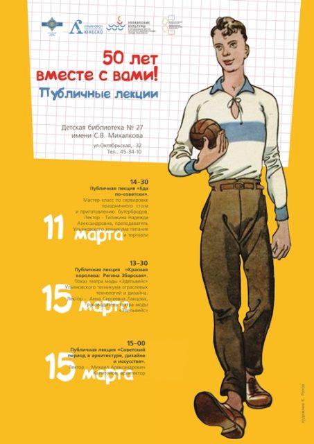 Публичные лекции в библиотеке № 27 @ детская библиотека №27 им. С.В. Михалкова (ул. Октябрьская, 32)