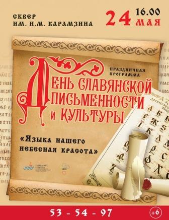 День славянской письменности и культуры в Карамзинском сквере, программа @ Карамзинский сквер, ул. Спасская, 18