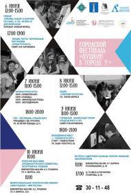 """Городской фестиваль """"Пушкин в городе У."""", программа на день"""