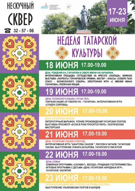 Неделя татарской культуры, программа @ Карамзинский сквер, ул. Спасская, 20
