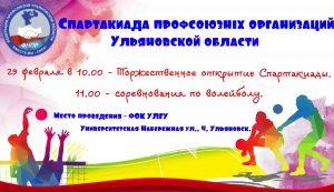 Спартакиада профсоюзных организаций Ульяновской области