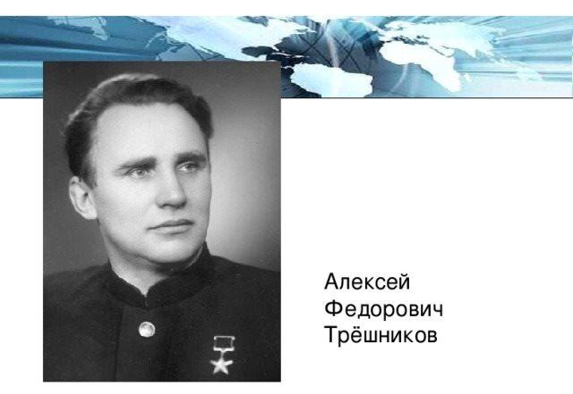 X Всероссийская научно-практическая конференция, посвящённая памяти океанолога Алексея Фёдоровича Трёшникова