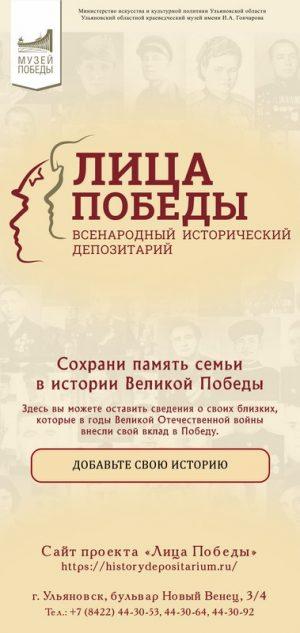 Презентация международного проекта «Лица Победы»