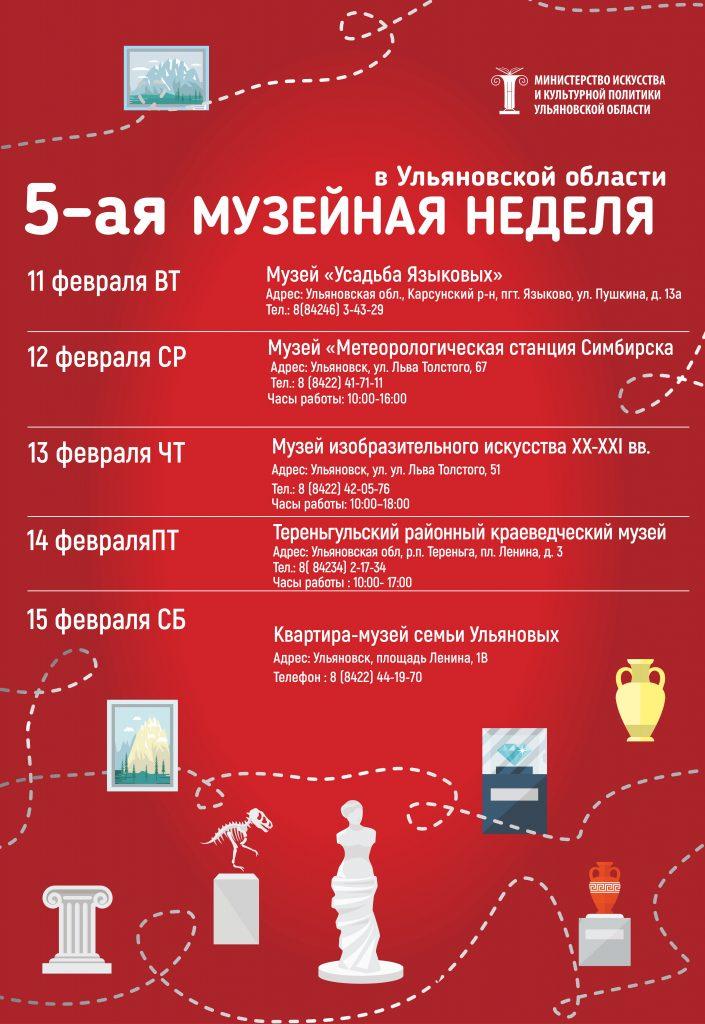 5-ая музейная неделя, программа