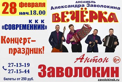 Концерт-праздник ансамбля А. Заволокина