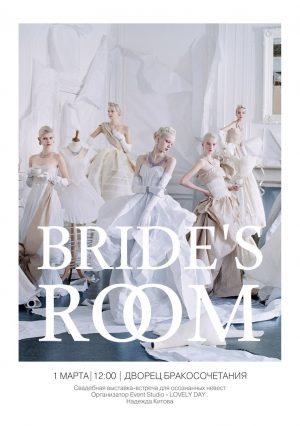 Свадебная выставка-встреча Bride's room