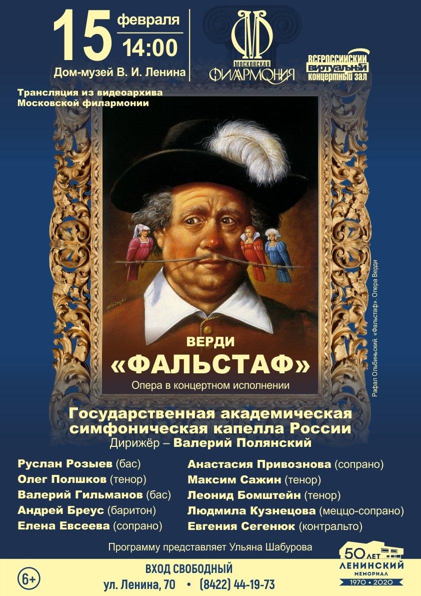 Проект «Виртуальный концертный зал», трансляция оперы Джузеппе Верди «Фальстаф» @ в Доме-музее В.И. Ленина